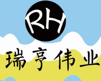 郑州瑞亨伟业文化传播有限公司