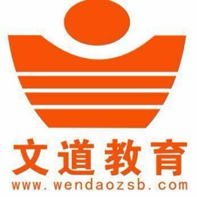郑州文之道文化传播有限公司