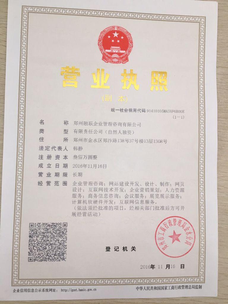 郑州融联企业管理咨询有限公司