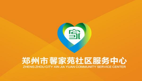 郑州市馨家苑社区服务中心