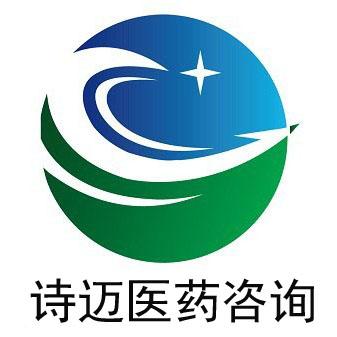 诗迈医药咨询(上海)有限公司郑州分公司